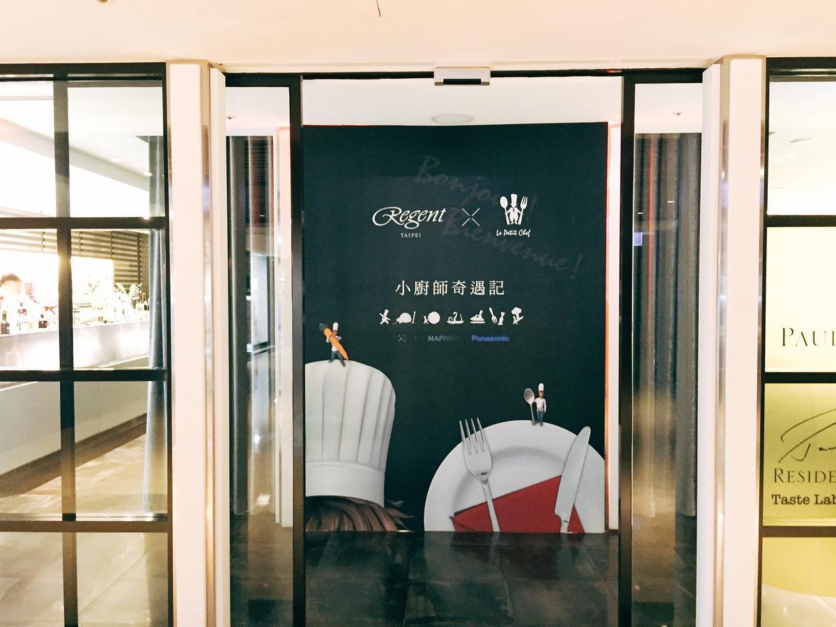 台北晶華酒店的「Taste Lab」舉辦為期3個月的「小廚師奇遇記」活動。