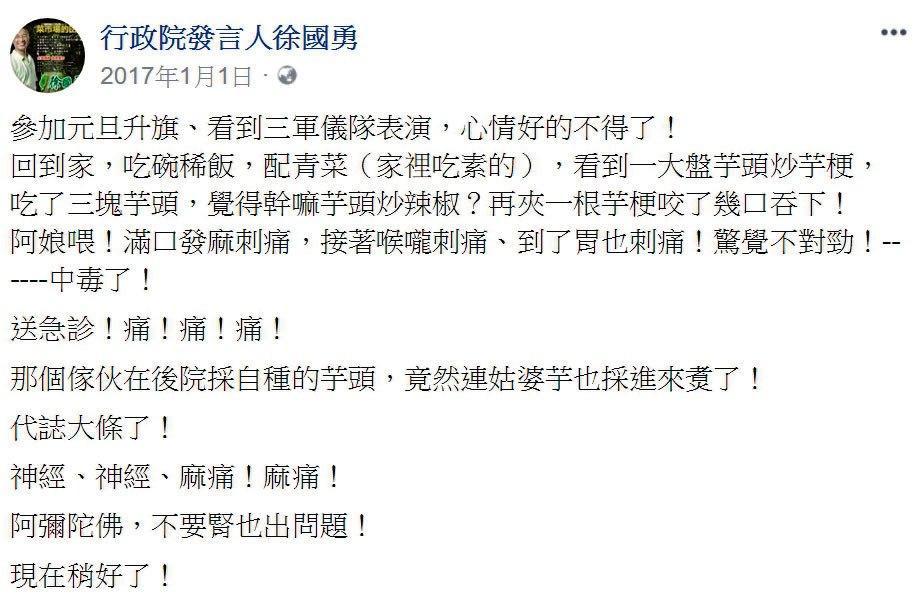 徐國勇去年參加完元旦升旗後,自爆在家吃早餐誤食姑婆芋中毒,緊急住院。(翻攝徐國勇臉書)