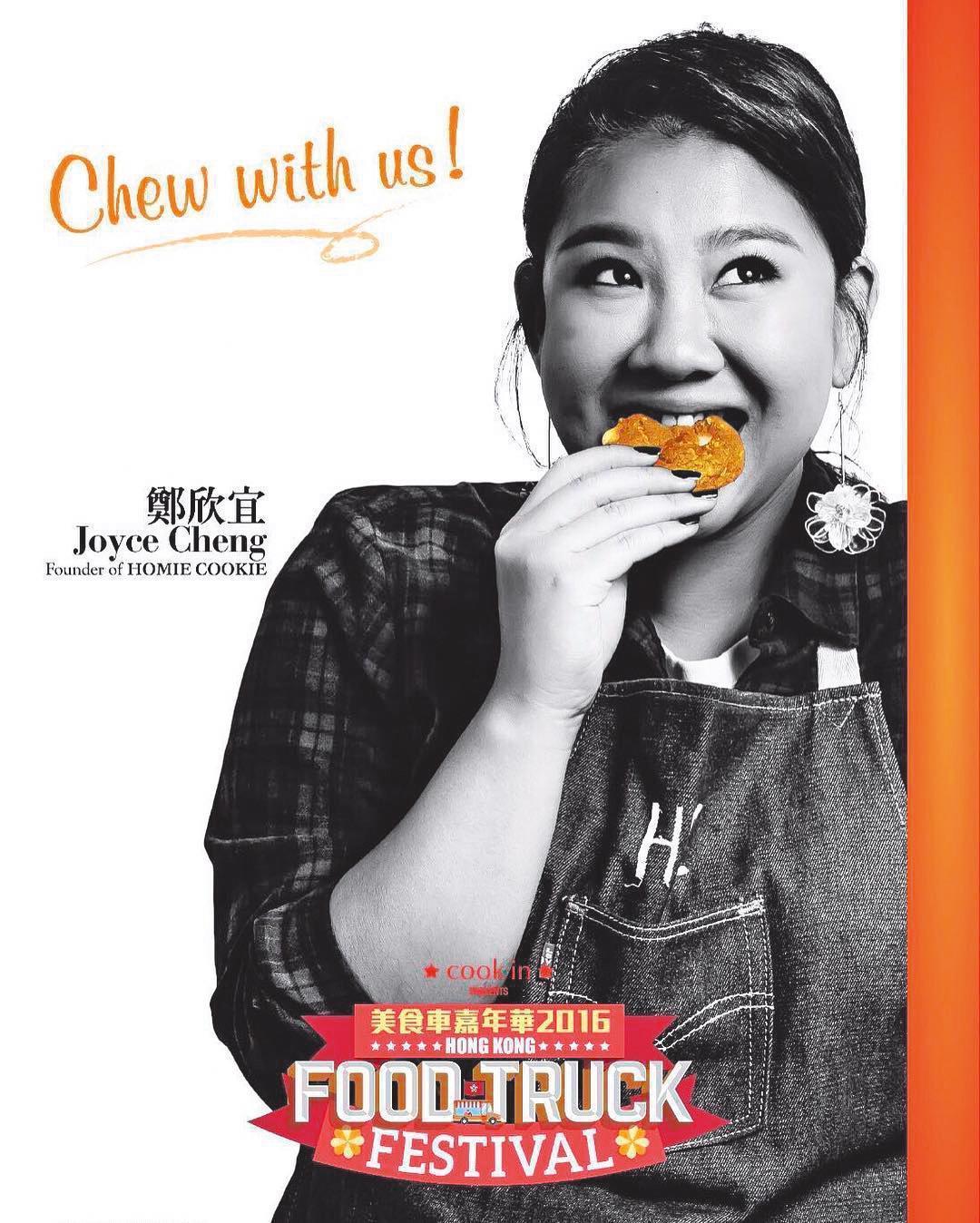 鄭少秋女兒鄭欣宜的「Homie Cookies」很受歡迎,去年於銅鑼灣開分店,不只提供多款軟餅乾,更新增冰淇淋、蛋糕及咖啡等。(翻攝自homiecookies IG)