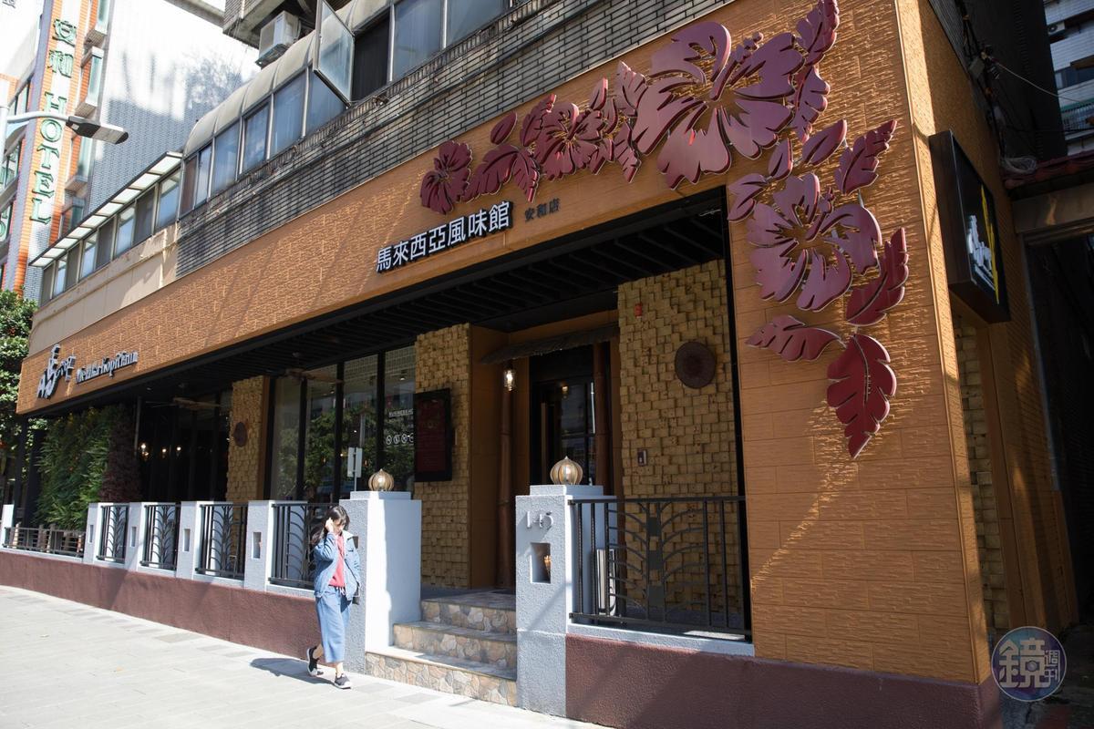 從竹北北上展店的「馬六甲馬來西亞風味館」由幾位科技業老闆合夥投資。