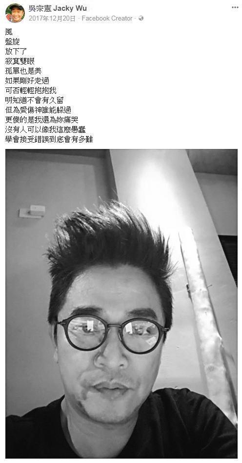 吳宗憲去年底在臉書po文,疑似感情遇到瓶頸,還有網友留言詢問是否在說陳孝萱。(翻攝自吳宗憲臉書)