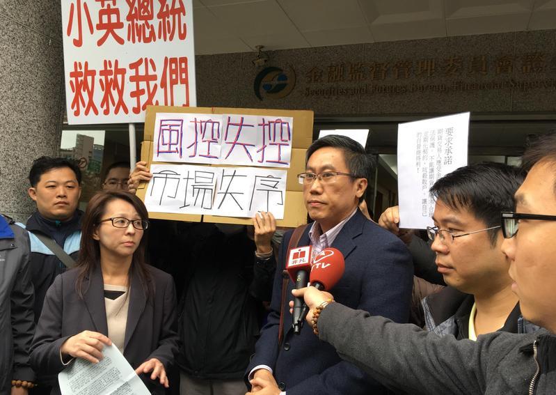 上月慘遭屠殺的期貨投資人今天集結到證期局陳情。