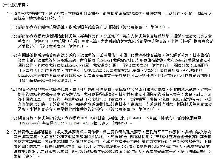 公報上明指出林氏壁經營部落格期間,有接受廠商試吃邀約、試住邀約、工商服務、分潤、代購等商業行為。(翻攝自行政院公報網頁)