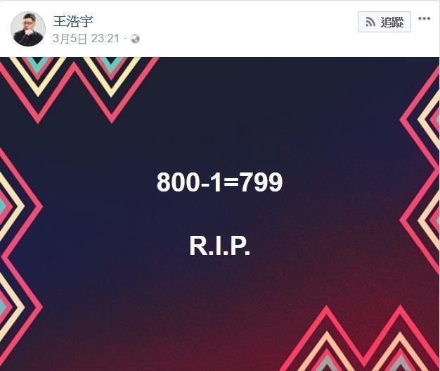 桃園市議員王浩宇臉書po文,「800-1=799 R.I.P.」,疑似暗諷繆德生之死。(翻攝自王浩宇臉書)