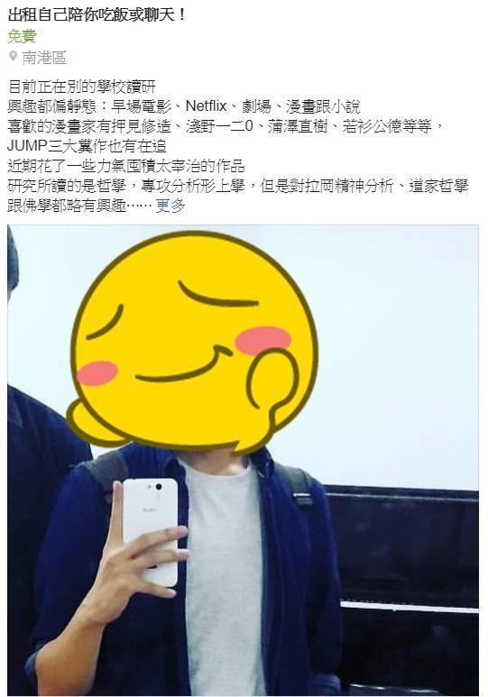 (翻攝臉書社團「出清(台大面交)」)