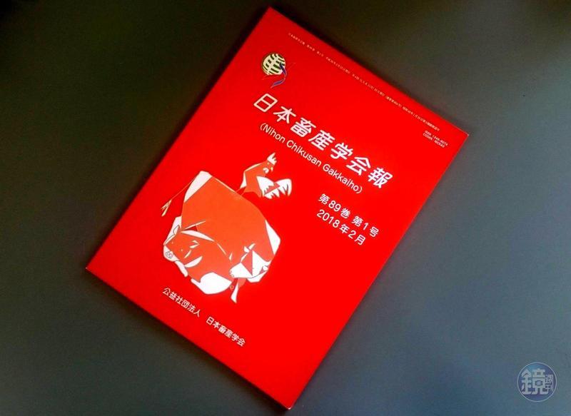 最新一期《日本畜產學會報》刊登了前總統李登輝的論文。