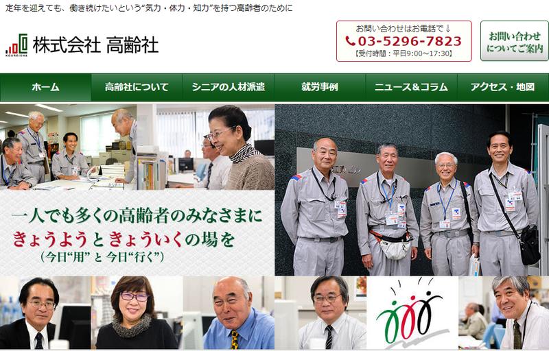 上田研二所創立,只收銀髮族的人力派遣公司「高齡社」官網。