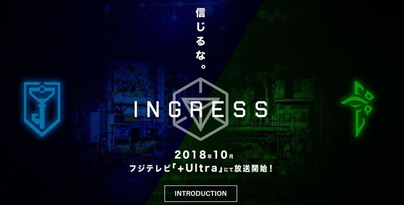 知名 AR 遊戲《Ingress》改拍動畫!