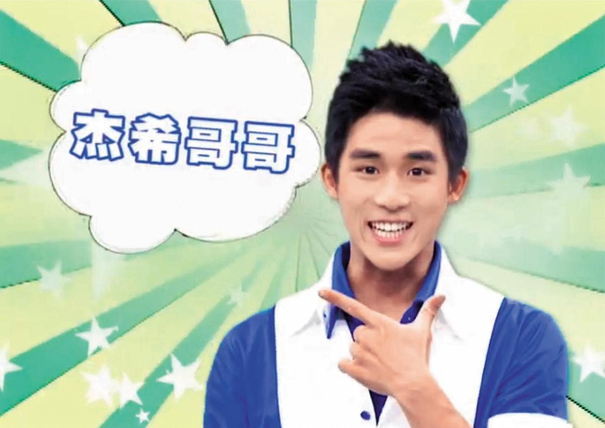 李博翔入行前曾擔任幼幼台的「杰希哥哥」,擁有不少兒童粉絲。(翻攝自東森YOYO台)