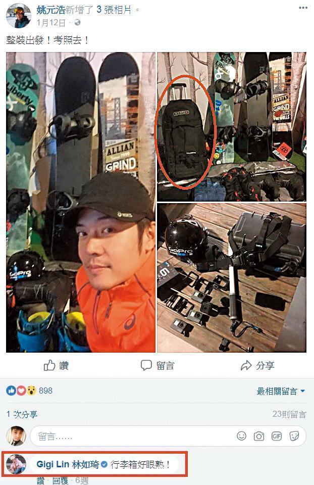 今年1月姚元浩在臉書上po出滑雪裝備照中的滑雪板及行李箱,竟與王心恬滑雪行頭照(左圖)中的一樣,友人林如琦(Gigi)還留言說「行李箱好眼熟」。