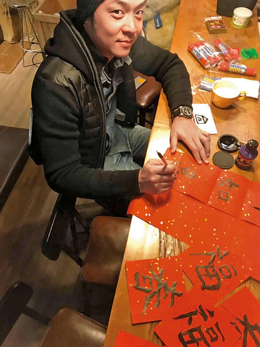 姚元浩(圖)今年過新年時開心寫的春字,與王心恬po在IG上的照片是同一張。(翻攝自姚元浩臉書)