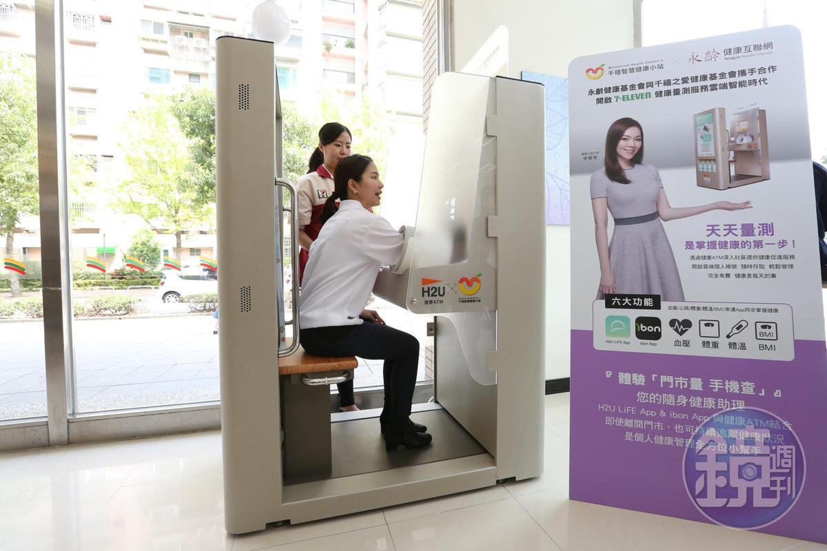 未來90家統一超商設置「H2U 健康 ATM」,民眾能免費量血壓、心跳、體重和額溫。
