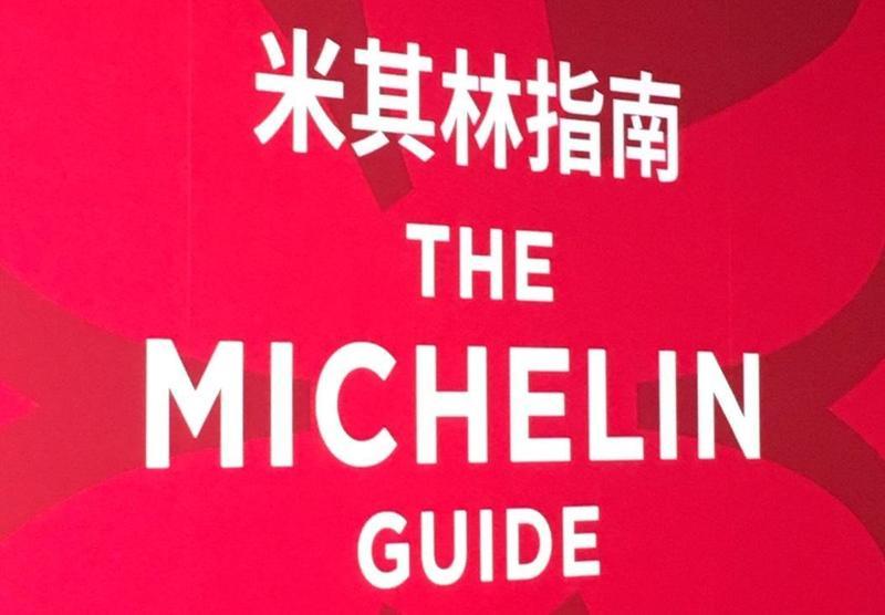 首屆台北米其林頒獎,有20家餐廳獲得星級。