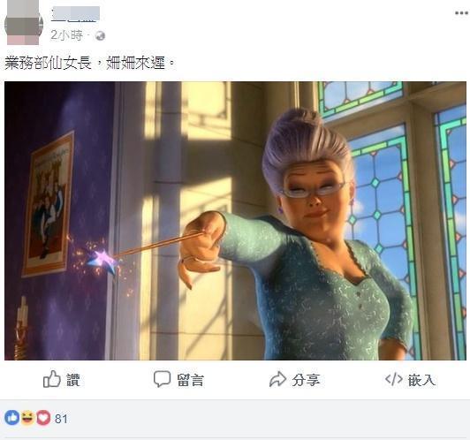 網友發揮創意,積極參與「仙女送公文大賽」。(翻攝臉書)