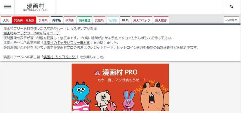 日本國內最有名的盜版網站「漫畫村」宣布推出付費會員制。(翻攝自網站)
