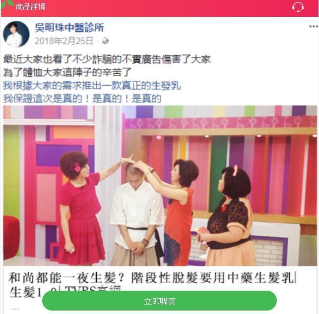 詐騙集團竟用「吳明珠抵制詐騙團夥」為名來詐騙。(翻攝自臉書)