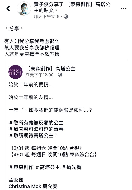 佼佼在臉書分享孟耿如的新戲,結果樓歪變成在放閃,還引來孟耿如本尊及王子留言。(翻攝自黃子佼臉書)