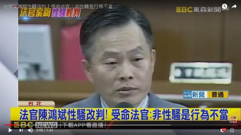 已婚的台北高等行政法院前法官陳鴻斌糾纏女助理,他辯稱雙方是有感情存在的。(翻攝東森新聞)