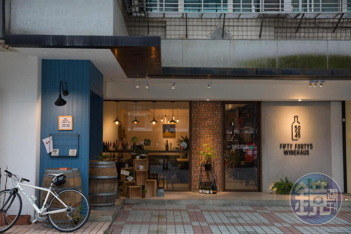 中午過後就開門迎客的「50/45 Winehaus」半瓶酒單賣店,外觀很像咖啡廳,常有卜班族午後就來品酒放鬆。