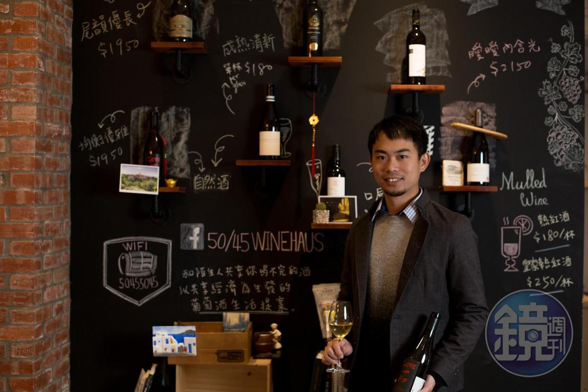 陳笑軒開設「賣半瓶」的紅白酒專門店「50/45 Winehaus」,推動葡萄酒共享經濟。