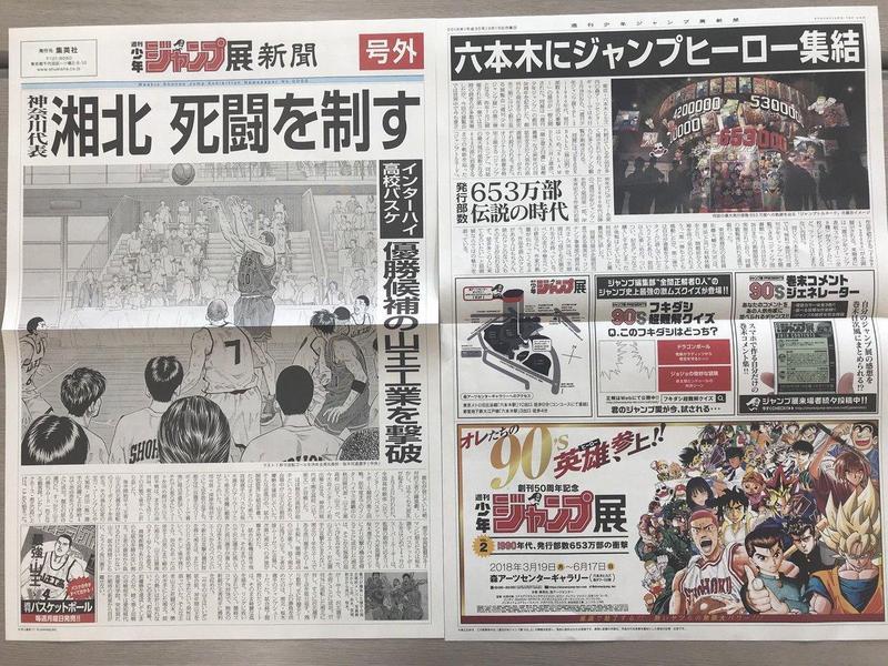 日本集英社印製了特別版的報紙,櫻木花道絕殺山王躍上頭條。(圖:翻攝自週刊少年ジャンプ展Twitter)