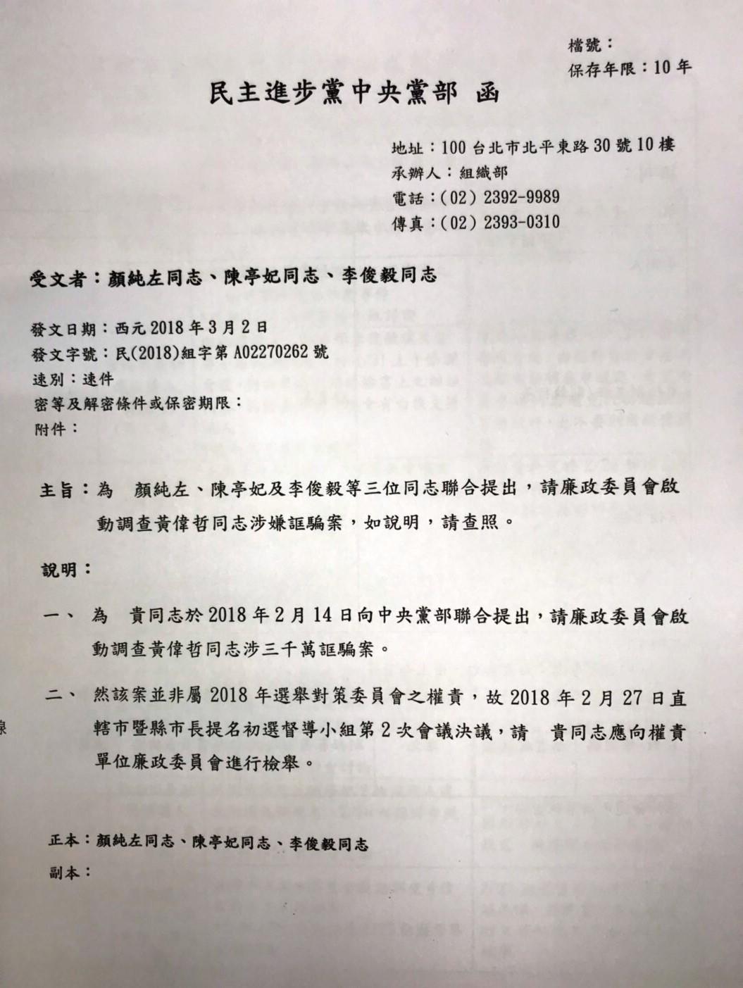 民進黨立委陳亭妃今在中常會中指,中央黨部回函是刻意拖延。(陳亭妃提供)