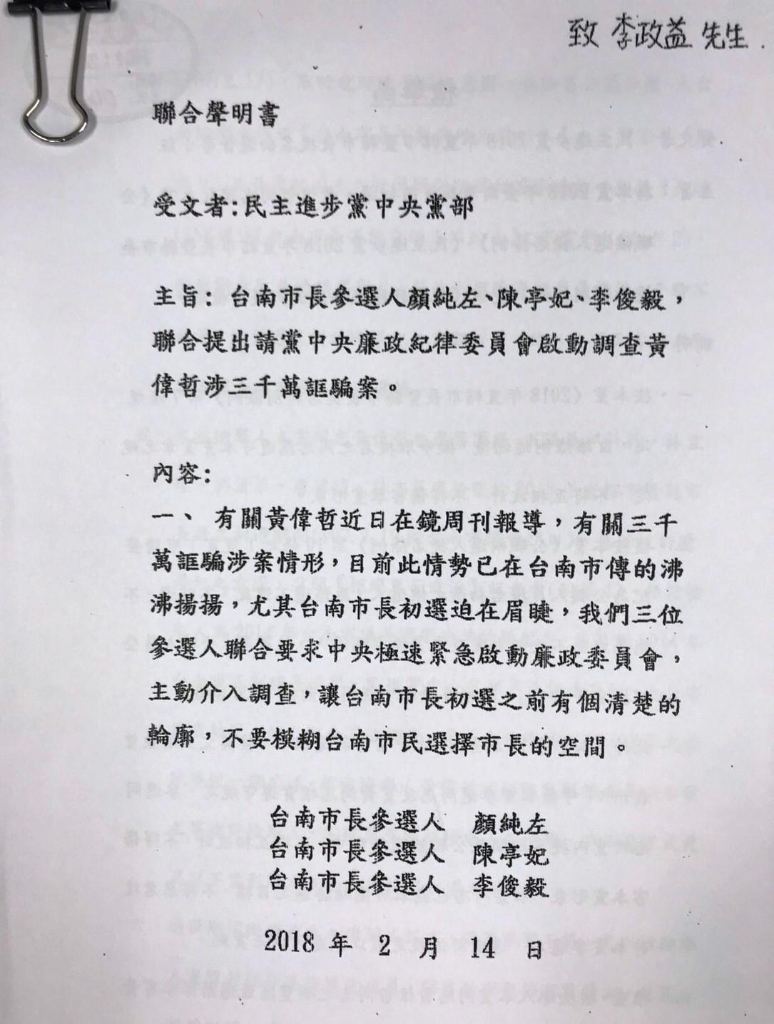民進黨立委陳亭妃今在中常會中出示2月發文,要求民進黨廉政委員會調查黃偉哲被控詐騙案。(陳亭妃提供)