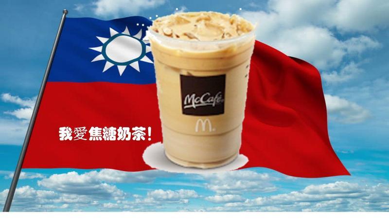 速食店麥當勞默默將產品「焦糖奶茶」下架,讓焦糖奶茶愛好者崩潰了。(翻攝自還我焦糖奶茶!粉絲團)