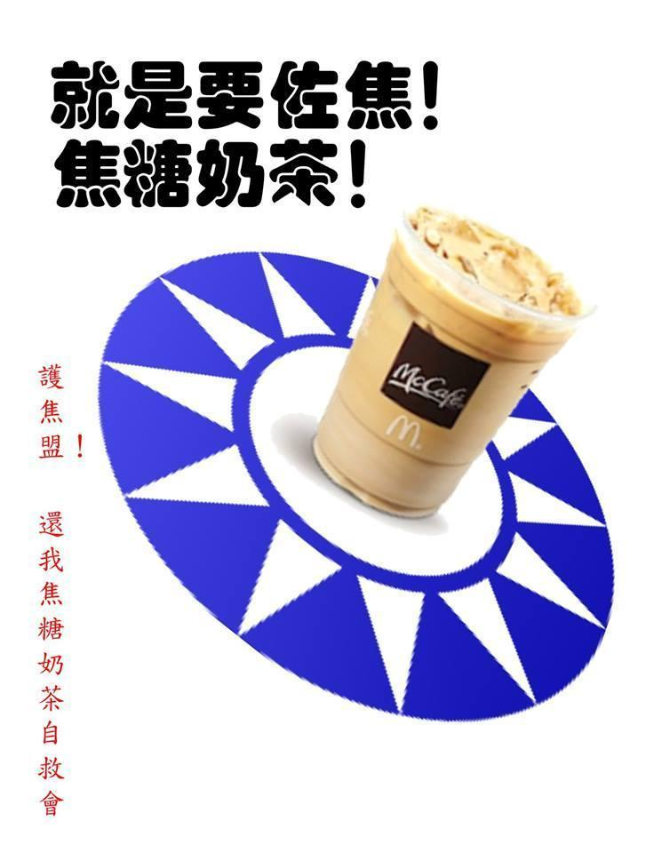 麥當勞無預警停止供應焦糖奶茶,讓粉絲自組自治會求重新上架。(翻攝自還我焦糖奶茶!粉絲團)