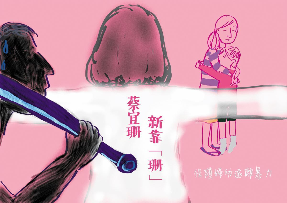 呱呱替蔡宜珊設計的新靠「珊」文宣,對照蔡宜珊作為,相當諷刺。