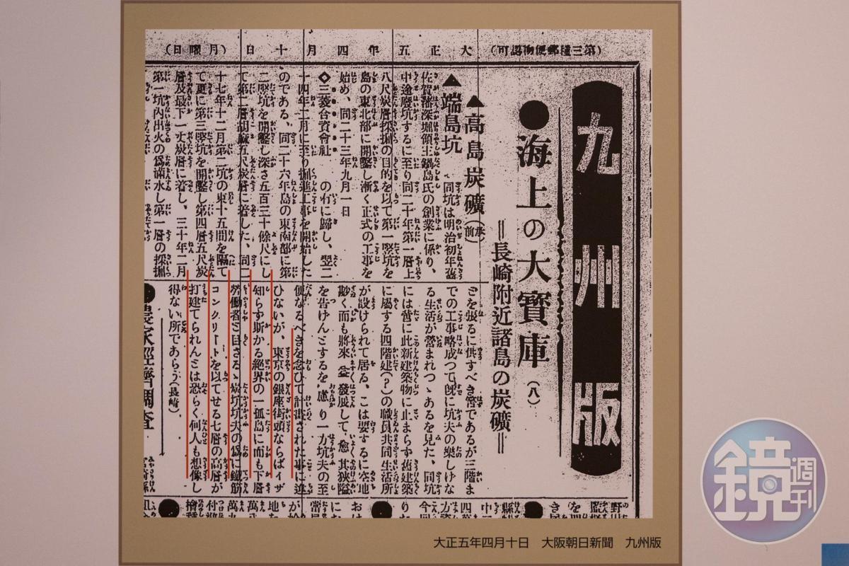 當年日本報紙對端島這個海外孤島上建起了七層高樓的報導。