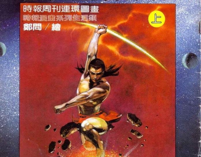 原先不在鄭問故宮大展展出的《戰士黑豹》確定展出。(圖:鍾孟舜提供)