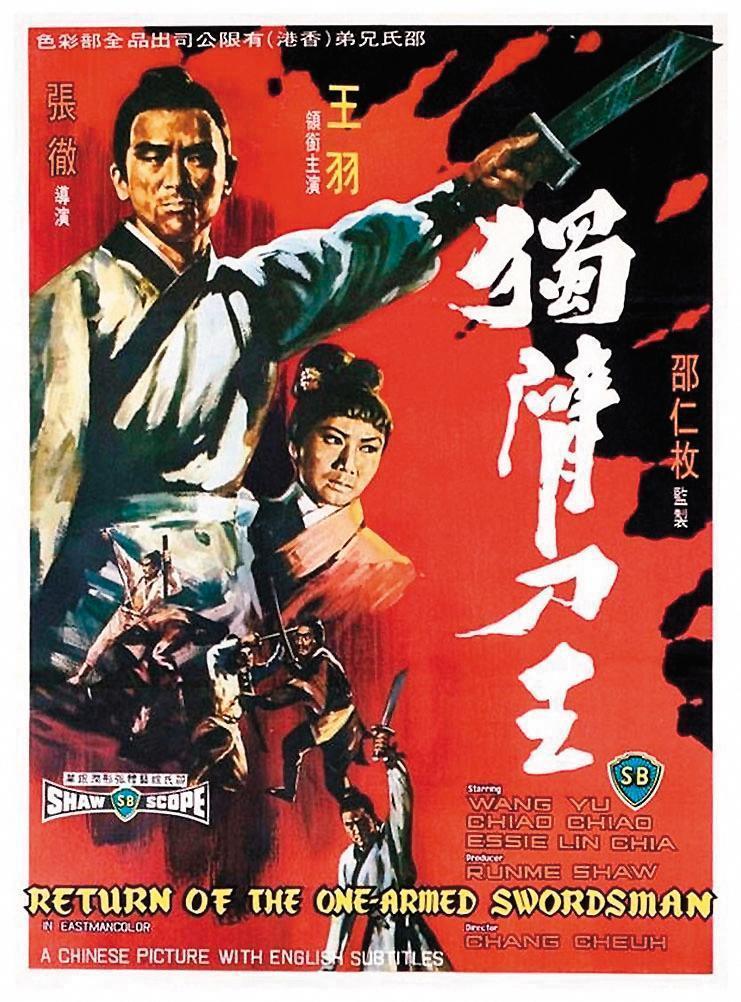 《獨臂刀王》不僅成就「武俠電影巨匠」張徹導演,同時也奠基了王羽的電影地位。(東方IC)