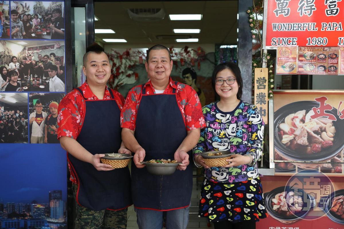 李志權(中)藉由肉骨茶,讓兒子李濃康(左)和台灣媳婦蕭依佳(右),有機會在台灣創業。