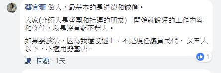 蔡宜珊主張5人以下不適用勞基法,但顯然與現行法律有出入。(翻攝蔡宜珊臉書)