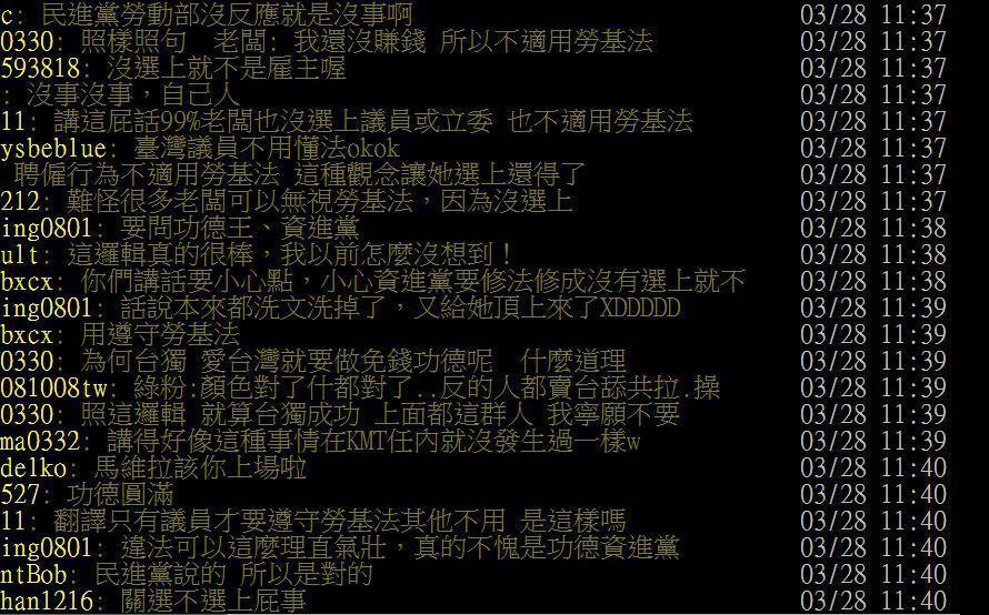對於蔡宜珊的說詞,網友質疑「難道只有議員才要遵守勞基法」。(翻攝自PTT)