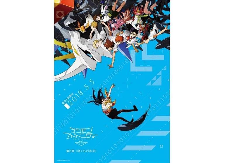 被選召的孩子們,和一名新加入的少女,《數碼寶貝 tri》最終章 5 月在日本上映。