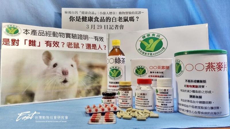 台灣動物社會研究會今日召開記者會,指出小綠人標章商品有7成未通過人體實驗。(台灣動物社會研究會提供)
