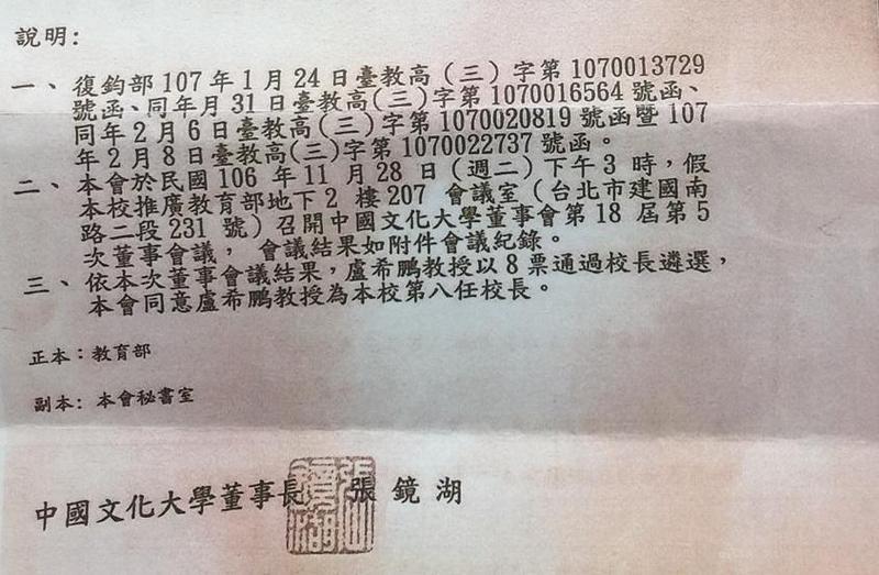 本刊取得文大公文,上頭清楚寫著盧希鵬當選新校長,但教育部卻沒收到此文,原來此事並不單純。(讀者提供)