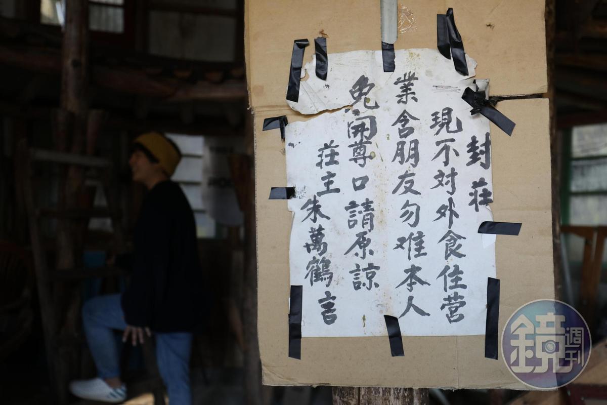 80歲之後,朱萬鶴決定封莊,山莊只給路過旅客休息。