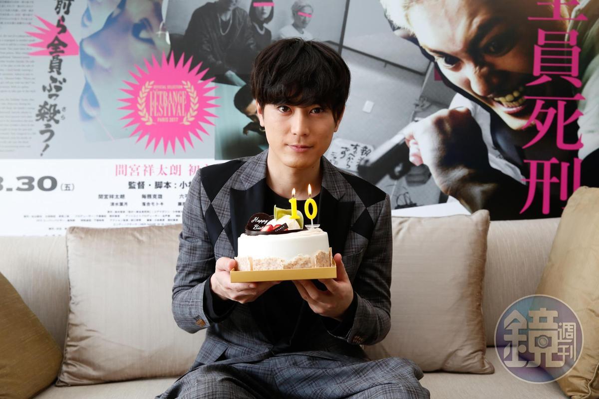 為了慶祝出道十年,電影公司送上蛋糕為間宮祥太朗慶祝。