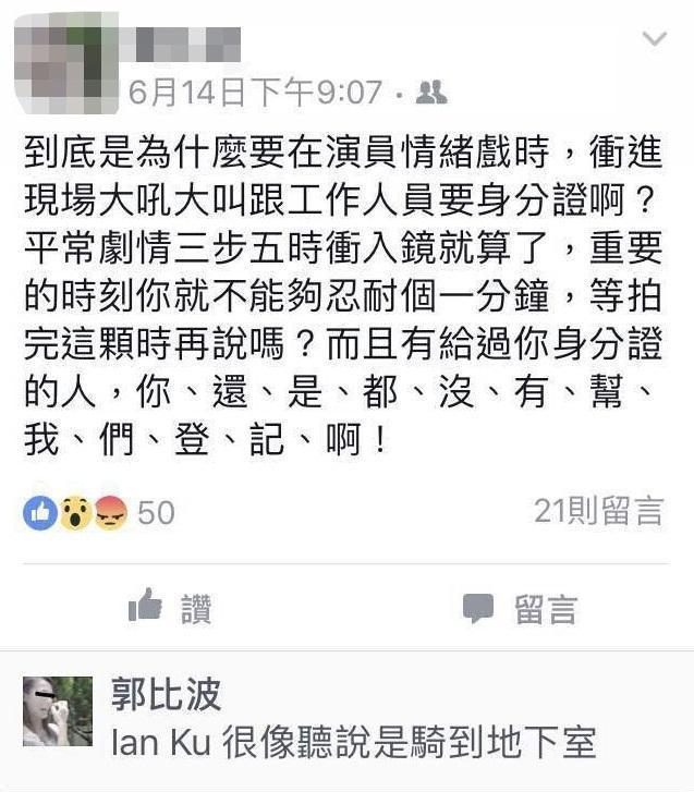 艾菲用私人臉書po文抱怨劇組。(翻攝自袁艾菲私人臉書)