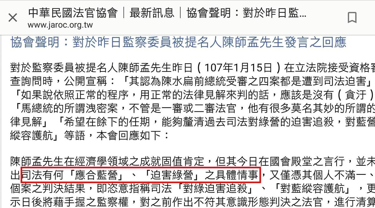 法官協會對於陳師孟鎖定扁案平反,發聲明抗議。(翻攝中華民國法官協會網頁)
