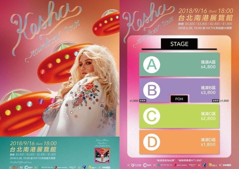 惡女凱莎《Rainbow Tour》亞洲巡迴演唱會台灣場改在室內舉辦,最高票價4,800元台幣。(大方娛樂提供)