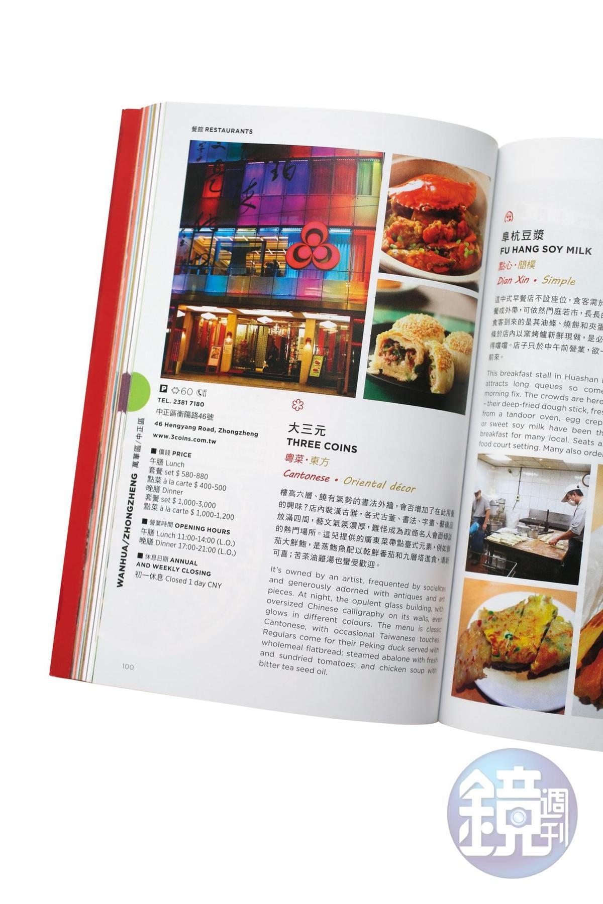 大三元酒樓以海鮮粵菜著稱,獲得米其林一星肯定。