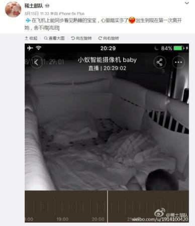 章子怡在飛機上連線看女兒睡相,被網友批機上使用手機有特權。(網路圖片)