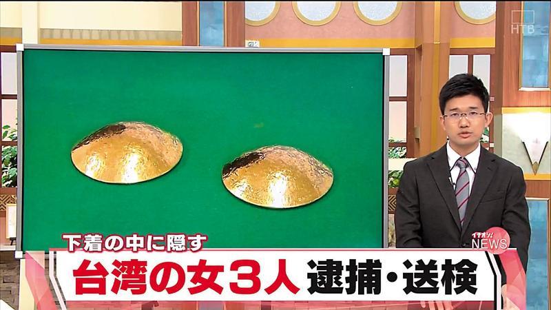 日本電視台播報抓到3名台灣女性走私黃金胸罩的新聞。(翻攝日本HTB電視台)