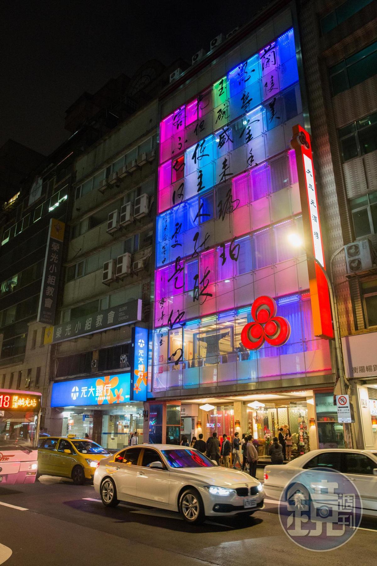 夜晚餐廳亮起六層樓高的草書LED招牌,氣勢磅礡醒目。