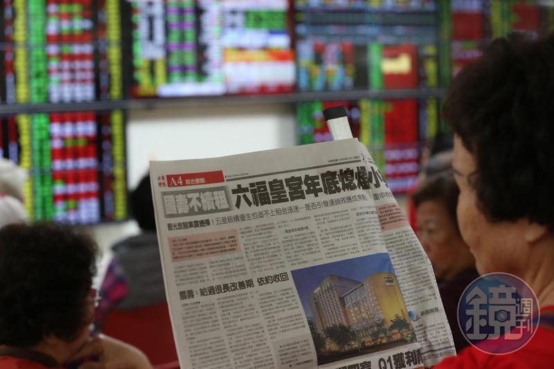 六福皇宮吹熄燈號,股價創15年來新低。
