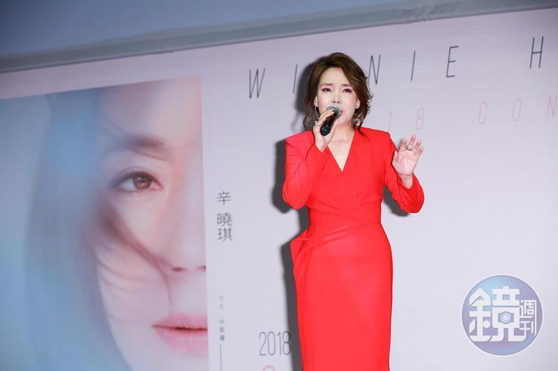 辛曉琪在記者會上演唱多首金曲。